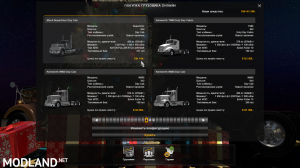 Mack Superliner-V8 v3.0, 14 photo