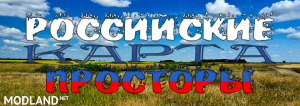 Russian Open Spaces v 7.0 [1.33], 1 photo