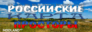 Russian Open Spaces v7.5 [1.35] , 1 photo