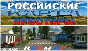 Russian open spaces + Rusmap (combination) 1.35, 1 photo
