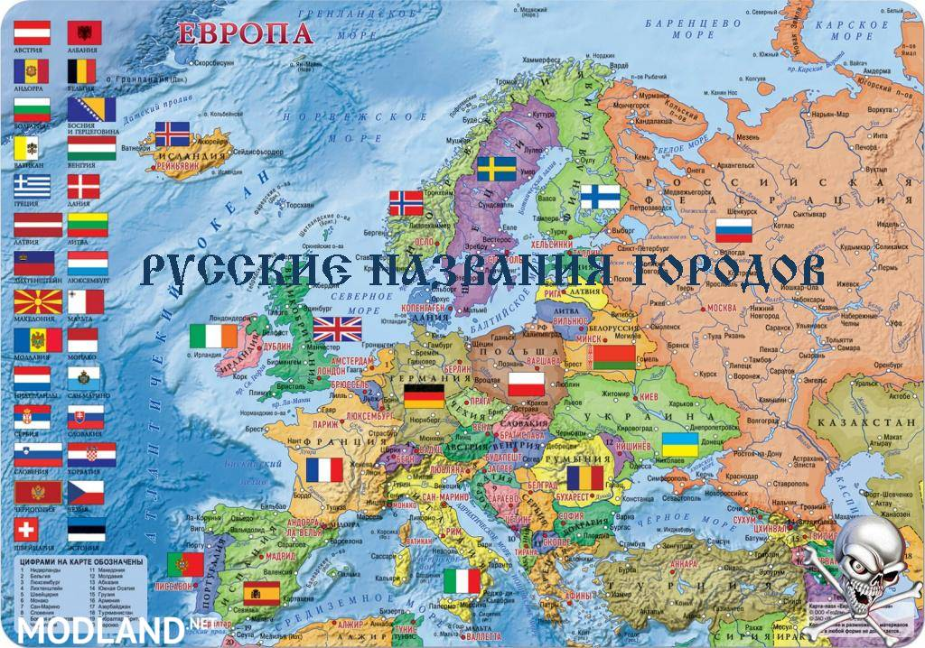 Russian names of cities for Vive la France Scandinavia Going