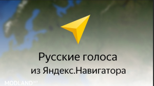 Russian voices for voice navigation 1.35.x, 1 photo