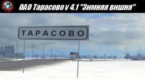 """Tarasovo v 4.1 """"Winter Cherry"""""""