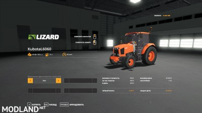 Kubota L6060 Fixed Texture v 1.0, 1 photo