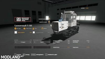 T-150 v 1.5, 3 photo