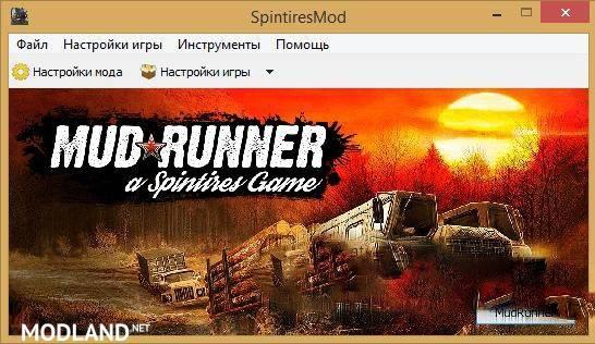 SpinTiresMod.exe v1.9.2 beta3F