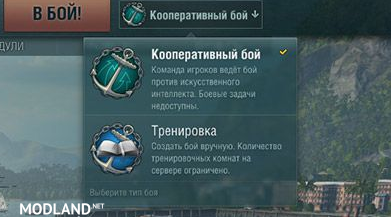 Training room for WoWs 0.7.3